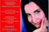 Μια πολύ ενδιαφέρουσα εκδήλωση στην Πτολεμαΐδα για τη διαχείριση των συναισθημάτων εν μέσω κρίσης