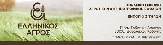 agros_banner36456457