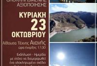 Ημερίδα της παράταξης του Θ. Μουμουλίδη στην Αιανή με θέμα: «Ανάδειξη και αξιοποίηση της λίμνης Πολυφύτου»