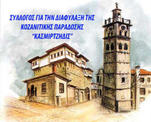 kasmirtzides_sillogos_diafilaksis_kozanitikis_klironomias