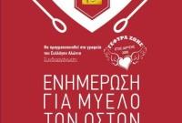 Ενημέρωση για τη Δωρεά Μυελού των Οστών στα Αλώνια της Κοζάνης από την «Γέφυρα Ζωής»