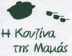 kouzina250_16wrtgrtg