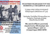 Κοζάνη: Πολιτική εκδήλωση του ΚΚΕ για τα 72 χρόνια από την απελευθέρωση της Κοζάνης από τον ΕΛΑΣ