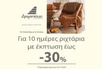 Ριχτάρια με έκπτωση έως 30% στο Πολυκατάστημα «Δραγατσίκας» στην Κοζάνη