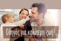 Δείτε το νέο φυλλάδιο προσφορών με έξυπνα tips των Welcome Stores Ιωαννίδης