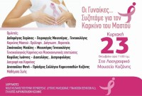 Εκδήλωση για τον Καρκίνο του Μαστού από τη ΝΟΔΕ Κοζάνης και τον Σύλλογο Καρκινοπαθών Κοζάνης