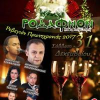 Ρεβεγιόν Πρωτοχρονιάς 2017 στη Μουσική Σκηνή Ροδάφνον στο Δρέπανο Κοζάνης