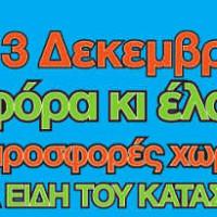 1-3 Δεκεμβρίου: Τρεις μέρες προσφορές… χωρίς ανάσα σε όλα τα είδη των Welcome Stores Ιωαννίδης
