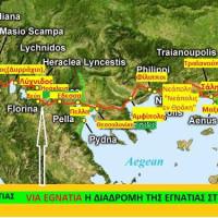 Η διαδρομή της αρχαίας Εγνατίας Οδού και η ιστορία της – Του Σταύρου Π. Καπλάνογλου