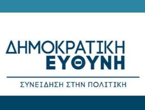 dimokratiki_euthini
