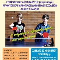 3ο Ανοιχτό Πρωτάθλημα επιτραπέζιας αντισφαίρισης μαθητών και μαθητριών Δημοτικών Σχολείων της Κοζανης