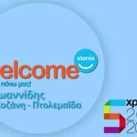 Welcome Stores Ιωαννίδης: Οικιακές συσκευές Bosch, Siemens, Pitsos και Neff με έκπτωση 25%