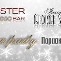Ένας χρόνος Lobster Espresso Bar στην Κοζάνη! Μεγάλο Party την Παρασκευή 9 Δεκεμβρίου