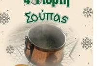 Η 4η Γιορτή Σούπας την Κυριακή 11 Δεκεμβρίου από τον Σύλλογο Αγίου Αθανασίου στην Κοζάνη
