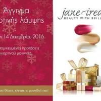 Δωρεάν γιορτινό μακιγιάζ και εκπτώσεις στα αγαπημένα σας προϊόντα από το Ινστιτούτο Αισθητικής Spirit στην Κοζάνη