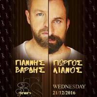 3 χρόνια TimeSquare στην Κοζάνη! Γενέθλιο πάρτι με Γιάννη Βαρδή και Γιώργο Λιανό το βράδυ της Τετάρτης 21 Δεκεμβρίου