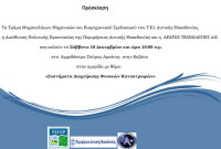 ΤΕΙ Κοζάνης: Πρόσκληση στην ημερίδα «Συστήματα Διαχείρισης Φυσικών Καταστροφών»