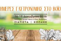 Σε λίγες μέρες το πιο «νόστιµο» φεστιβάλ, στην Σιάτιστα Κοζάνης!