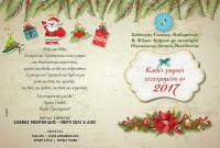 Χριστουγεννιάτικη γιορτή του Συλλόγου Γονέων, Κηδεμόνων και Φίλων ΑμεΑ Δυτικής Μακεδονίας στην Πτολεμαΐδα