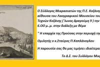 Διάλεξη του Σταύρου Καπλάνογλου για τις αλησμόνητες πατρίδες σε εκδήλωση του Συλλόγου Μικρασιατών Κοζάνης