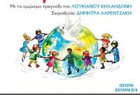 Η παιδική θεατρική παράσταση «Το Γαϊτανάκι» της Ζωρζ Σαρή στην Κοζάνη
