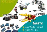 «Η ρομποτική στην τάξη»: Ημερίδα Εκπαιδευτικής Ρομποτικής σε Κοζάνη και Φλώρινα
