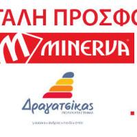 Πολυκατάστημα Δραγατσίκας στην Κοζάνη: Εκπτώσεις έως 30% στις πυζάμες Μινέρβα!