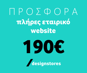 designstores300_250rth.png