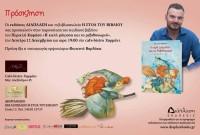 Παρουσίαση του παιδικού βιβλίου «Η καλή μάγισσα και το ρεβυθοχωριό» του Περικλή Καφάση στην Κοζάνη