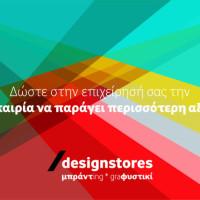 Designstores μπράντing – graφυστικί: Δώστε στην επιχείρησή σας την ευκαιρία να παράγει περισσότερη αξία