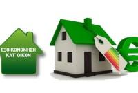 Η Περιφέρεια για το πρόγραμμα «Εξοικονομώ κατ' οίκον»: «Αναγκαίες διευκρινήσεις με αιτία άλλη μια παραπληροφόρηση των πολιτών της Δυτικής Μακεδονίας»