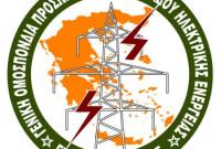 Ανακοίνωση του ΣΕΕΕΝ για το 38ο Συνέδριο της ΓΕΝΟΠ που πραγματοποιείται στην Πτολεμαΐδα