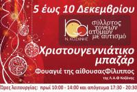Χριστουγεννιάτικο Bazaar του Συλλόγου Γονέων Κηδεμόνων και Φίλων ατόμων με αυτισμό Ν. Κοζάνης
