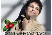 «Φωνές Χριστουγέννων…» με τη Σόνια Θεοδωρίδου στην Αίθουσα Τέχνης Κοζάνης