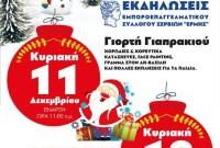 Χριστουγεννιάτικες Κυριακές από τον Εμπορικό Σύλλογο Σερβίων