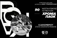 90 χρόνια ΠΑΟΚ: Νοσταλγώντας το Μέλλον – Η ξεχωριστή ταινία του Νίκου Τριανταφυλλίδη έρχεται και στην Κοζάνη
