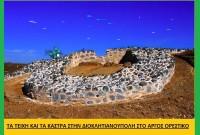 Βίντεο: Αναζήτηση Πελασγικών τειχών στη Δυτική Μακεδονία – Του Σταύρου Π. Καπλάνογλου