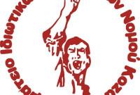 Ανακοίνωση του Σωματείου Ιδιωτικών Υπαλλήλων Νομού Κοζάνης με αφορμή το επαναληπτικό 35ο Συνέδριο του Εργατικού Κέντρου Νομού Κοζάνης