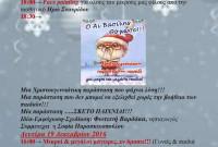Τριήμερο Χριστουγεννιάτικων εκδηλώσεων στο Κ.Δ.Α.Π Γαλατινής