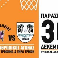 Αγώνας μπάσκετ αλληλεγγύης από Ελίμεια και Διόσκουρους Κοζάνης