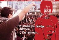 Εκδήλωση στην Πτολεμαΐδα για την εξέγερση του Δεκέμβρη – Για τα αίτια, τα μηνύματα τα συμπεράσματα