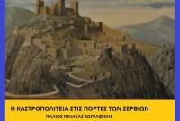Κάστρα και φρούρια στην Π.Ε. Κοζάνης – Του Σταύρου Καπλάνογλου