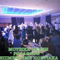 Άλλο ένα διήμερο γλέντησαν ποντιακά στη μουσική σκηνή «Ροδάφνον» στο Δρέπανο Κοζάνης