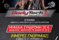 Ένα διαφορετικό και καινοτόμο γυμναστήριο άνοιξε τις πύλες του στην Κοζάνη!