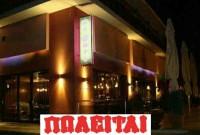 Πωλείται η επιχείρηση Cafe Bar Le Gare στον σταθμό των τρένων στην Κοζάνη
