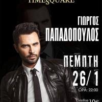 Βίντεο: Ο Γιώργος Παπαδόπουλος για το σημερινό του Live στο TimeSquare!