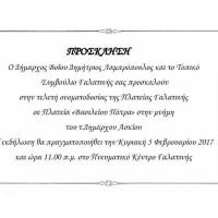 Σε πλατεία «Βασιλείου Πάτρα» θα ονομαστεί η πλατεία της Γαλατινής στη μνήμη του τ. Δημάρχου Ασκίου