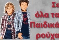 Ξεκίνησαν οι εκπτώσεις στο Πολυκατάστημα «Δραγατσίκας» με 50% σε όλα τα παιδικά ρούχα!