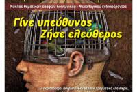 Συνεχίζονται οι Κυριακάτικες Επαφές από τον Φιλοπρόοδο Σύλλογο Κοζάνης