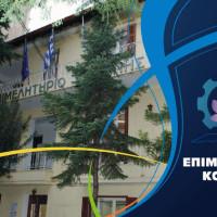 Ανακοίνωση εκθέσεων που διοργανώνει το Επιμελητήριο Κοζάνης